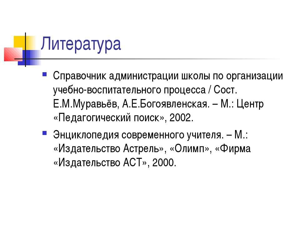 Литература Справочник администрации школы по организации учебно-воспитательно...