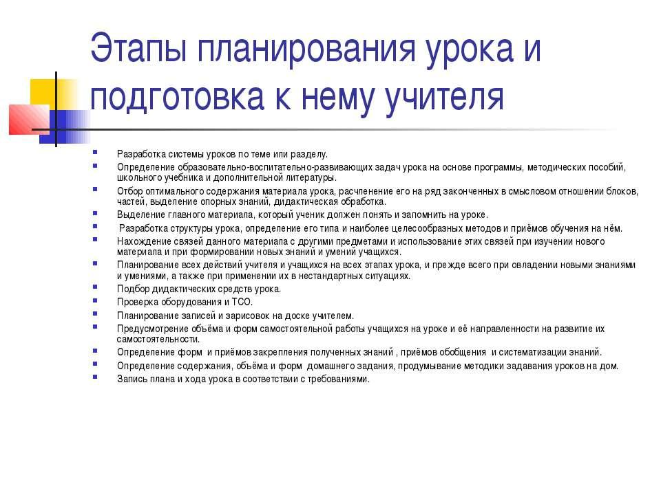 Этапы планирования урока и подготовка к нему учителя Разработка системы уроко...