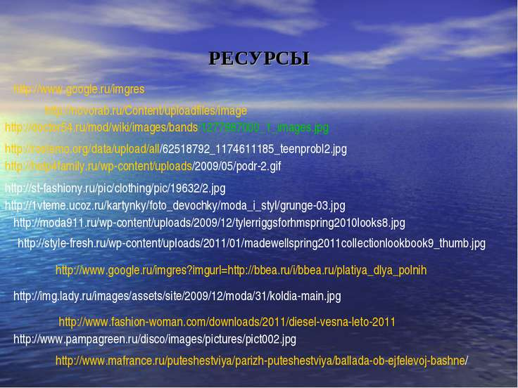 РЕСУРСЫ http://www.google.ru/imgres http://novorab.ru/Content/uploadfiles/ima...