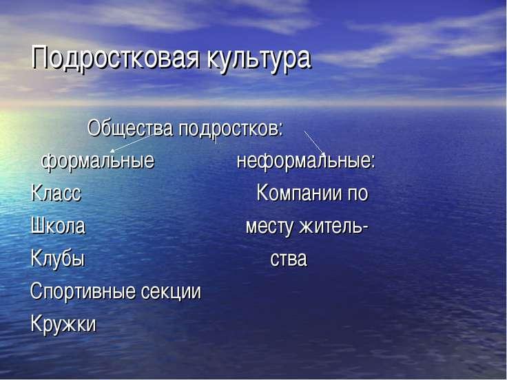 Подростковая культура Общества подростков: формальные неформальные: Класс Ком...