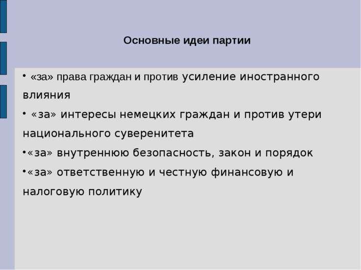 Основные идеи партии «за» права граждан и против усиление иностранного влияни...