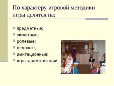 По характеру игровой методики игры делятся на: предметные; сюжетные; ролевые;...