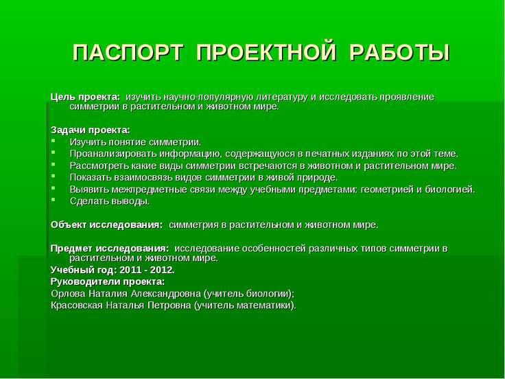 ПАСПОРТ ПРОЕКТНОЙ РАБОТЫ Цель проекта: изучить научно-популярную литературу и...