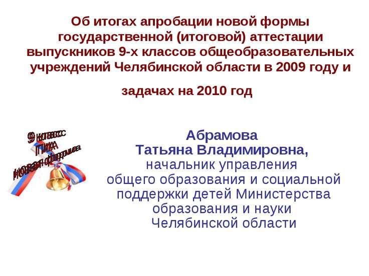 Об итогах апробации новой формы государственной (итоговой) аттестации выпускн...