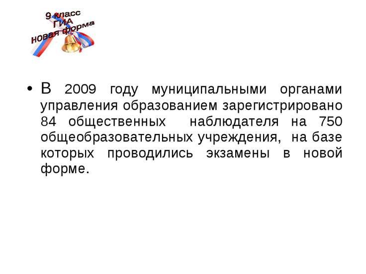 В 2009 году муниципальными органами управления образованием зарегистрировано ...