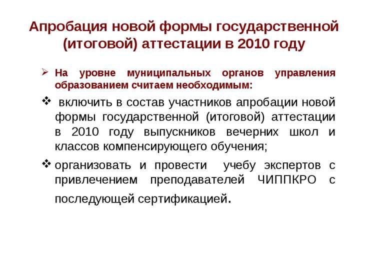 Апробация новой формы государственной (итоговой) аттестации в 2010 году На ур...