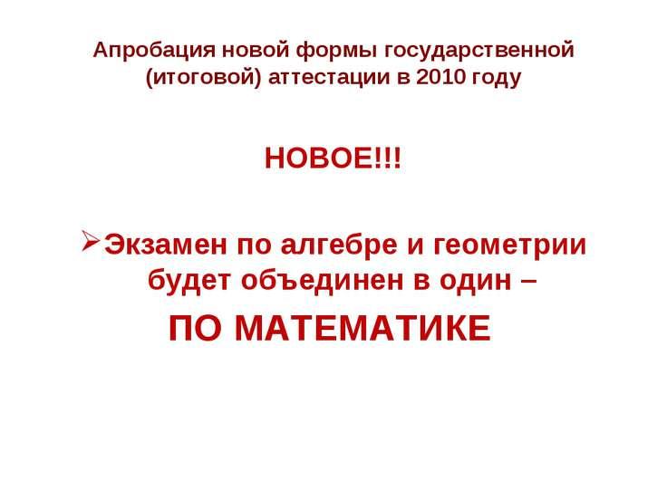 Апробация новой формы государственной (итоговой) аттестации в 2010 году НОВОЕ...
