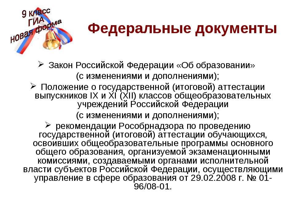 Федеральные документы Закон Российской Федерации «Об образовании» (с изменени...