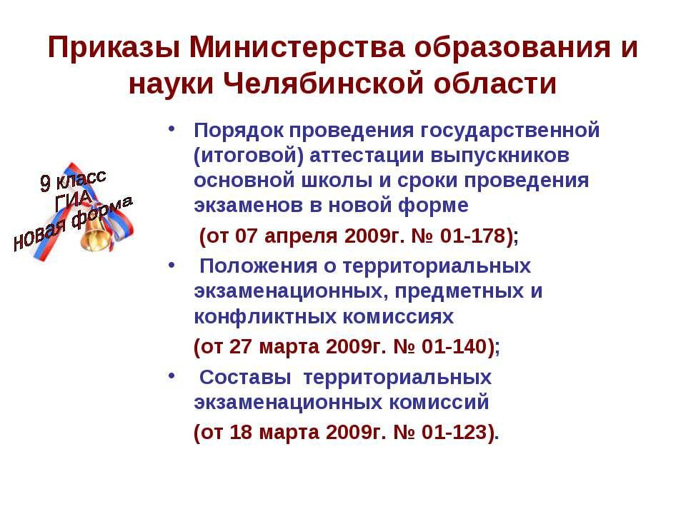 Приказы Министерства образования и науки Челябинской области Порядок проведен...