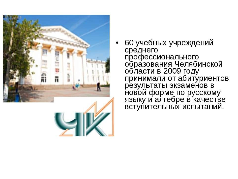 60 учебных учреждений среднего профессионального образования Челябинской обла...