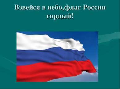 Взвейся в небо,флаг России гордый!