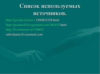Список используемых источников. http://goosha.ru/news 1300832228 html http://...