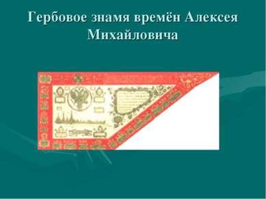 Гербовое знамя времён Алексея Михайловича