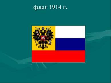 флаг 1914 г.