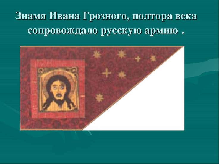 Знамя Ивана Грозного, полтора века сопровождало русскую армию .