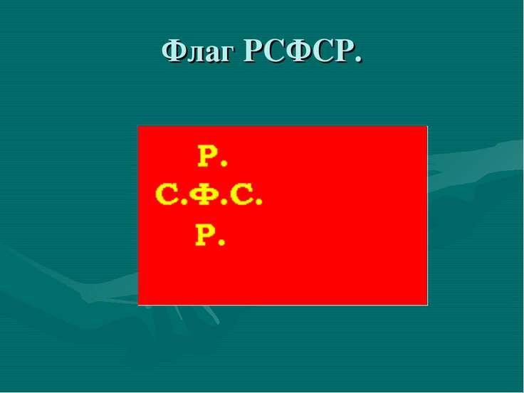 Флаг РСФСР.