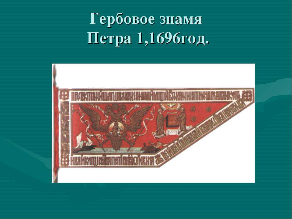 Гербовое знамя Петра 1,1696год.