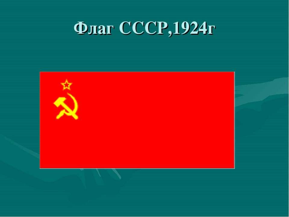 Флаг СССР,1924г
