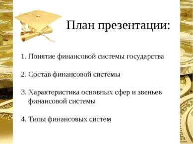 План презентации: Понятие финансовой системы государства 2. Состав финансовой...