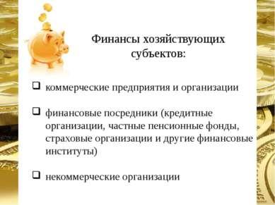 коммерческие предприятия и организации финансовые посредники (кредитные орган...