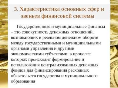 3. Характеристика основных сфер и звеньев финансовой системы Государственные ...
