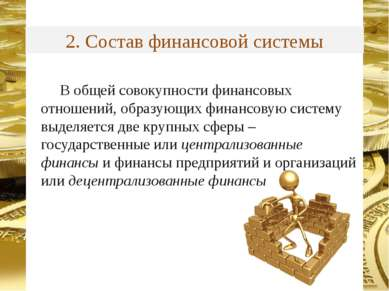 2. Состав финансовой системы В общей совокупности финансовых отношений, образ...