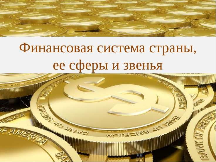 Финансовая система страны, ее сферы и звенья
