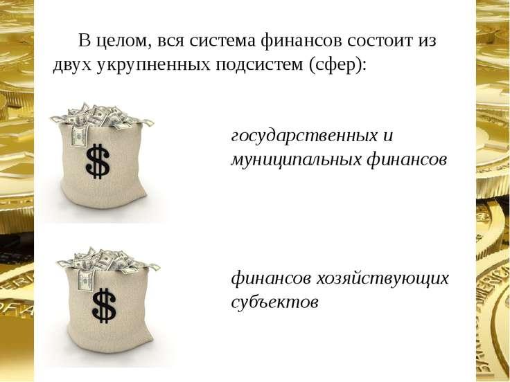 В целом, вся система финансов состоит из двух укрупненных подсистем (сфер): г...