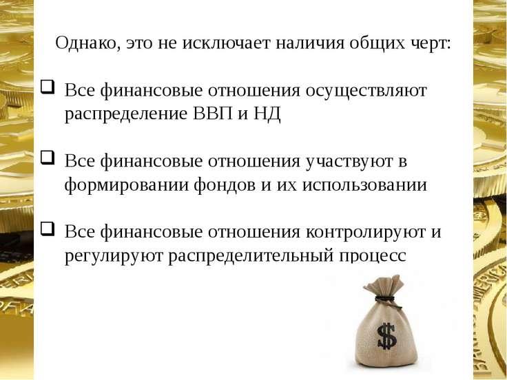 Однако, это не исключает наличия общих черт: Все финансовые отношения осущест...