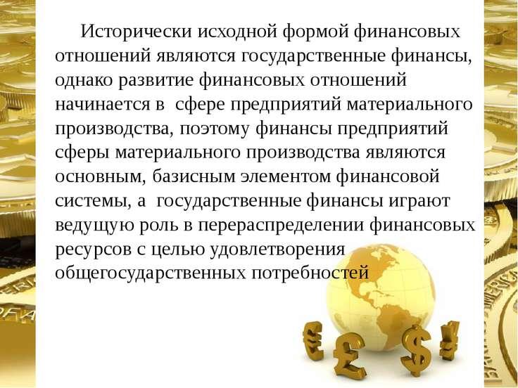 Исторически исходной формой финансовых отношений являются государственные фин...