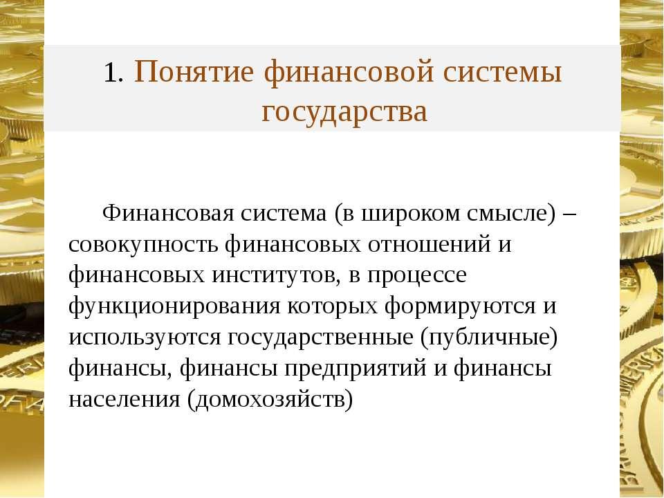 Финансовая система (в широком смысле) – совокупность финансовых отношений и ф...