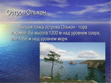 Остров Ольхон. Высшая точка острова Ольхон - гора Ижимей. Ее высота 1200 м на...