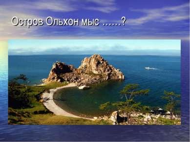 Остров Ольхон мыс ……?