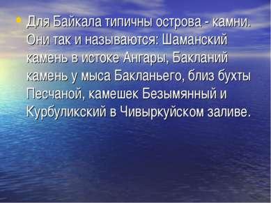 Для Байкала типичны острова - камни. Они так и называются: Шаманский камень в...