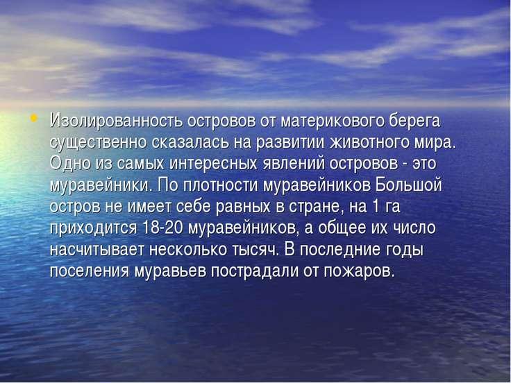 Изолированность островов от материкового берега существенно сказалась на разв...
