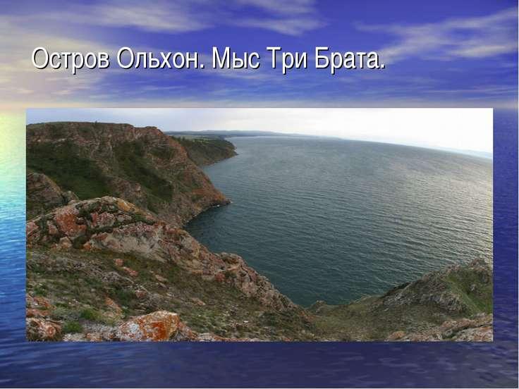 Остров Ольхон. Мыс Три Брата.