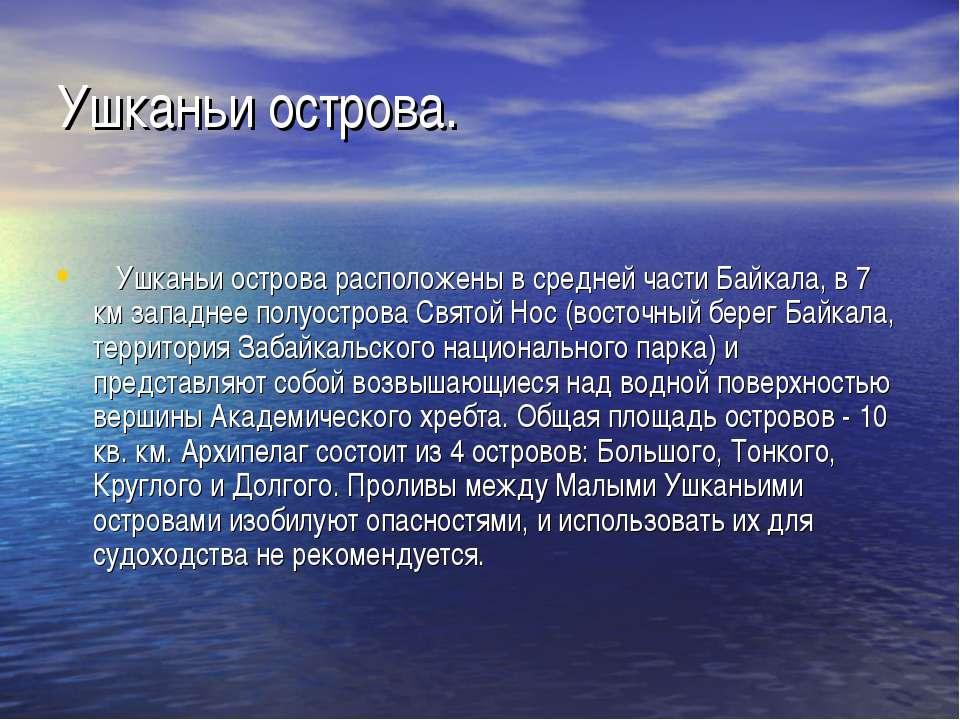 Ушканьи острова.  Ушканьи острова расположены в средней части Байкала, в 7 ...