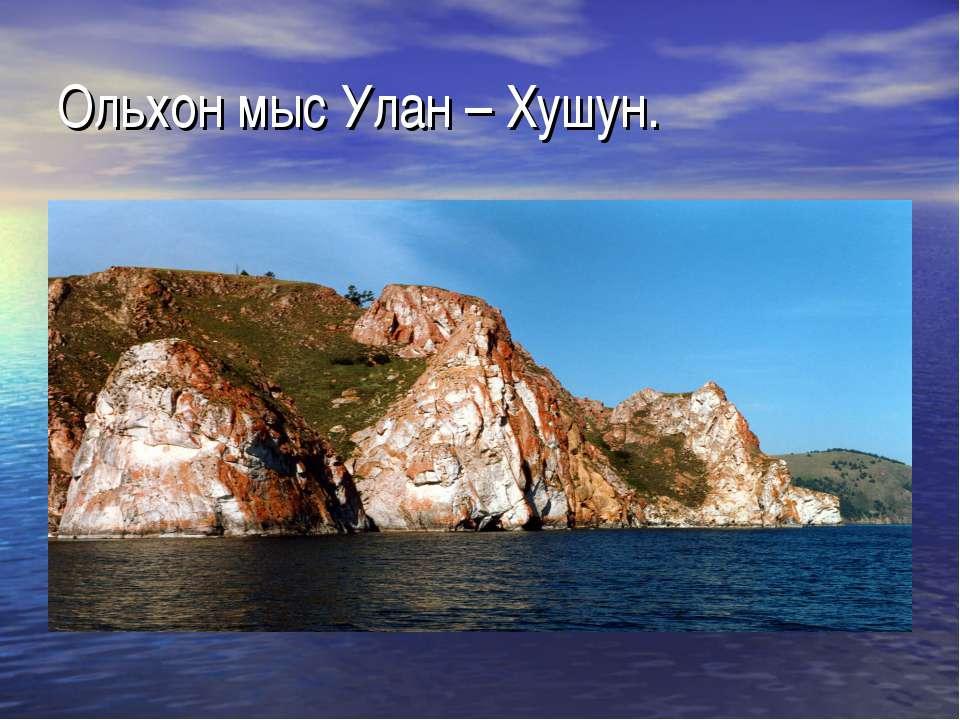 Ольхон мыс Улан – Хушун.