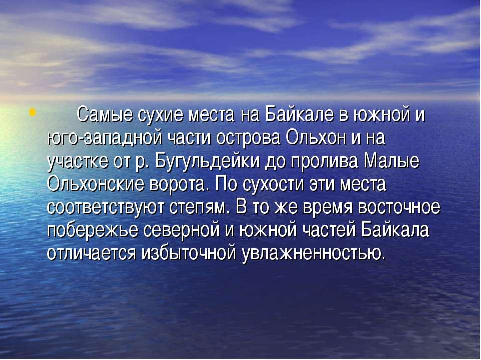 Самые сухие места на Байкале в южной и юго-западной части острова Ольхон и на...