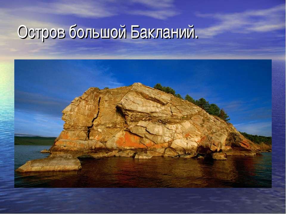 Остров большой Бакланий.