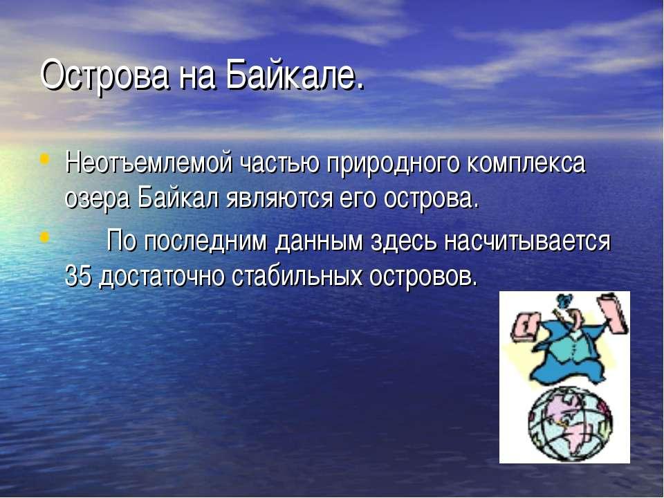 Острова на Байкале. Неотъемлемой частью природного комплекса озера Байкал явл...