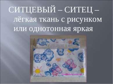 СИТЦЕВЫЙ – СИТЕЦ – лёгкая ткань с рисунком или однотонная яркая
