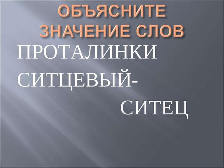 ПРОТАЛИНКИ СИТЦЕВЫЙ- СИТЕЦ