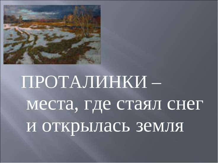 ПРОТАЛИНКИ – места, где стаял снег и открылась земля