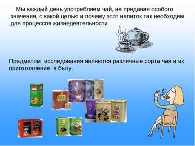Мы каждый день употребляем чай, не предавая особого значения, с какой целью и...