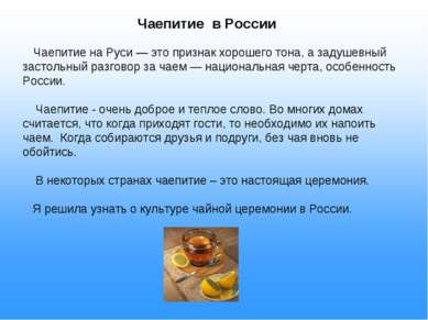 Чаепитие в России Чаепитие на Руси — это признак хорошего тона, а задушевный ...