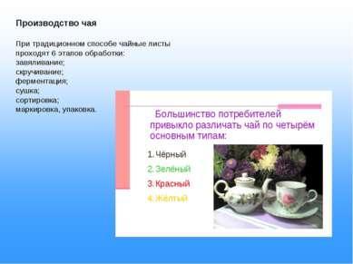 Производство чая  При традиционном способе чайные листы проходят 6 этапов об...