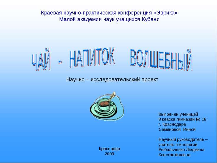 Краевая научно-практическая конференция «Эврика» Малой академии наук учащихся...