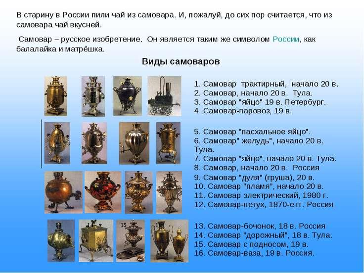 В старину в России пили чай из самовара. И, пожалуй, до сих пор считается, чт...