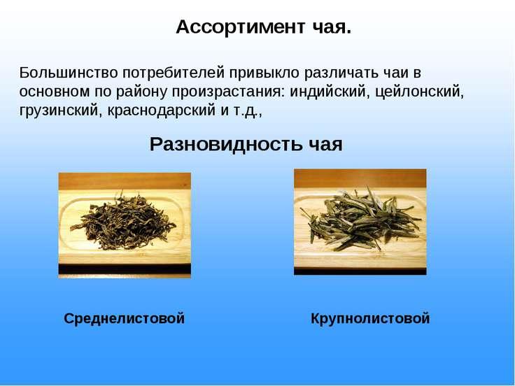 Ассортимент чая. Большинство потребителей привыкло различать чаи в основном п...